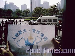 Le symbole de la Flamme des droits de l'homme apparaît à Shanghai.